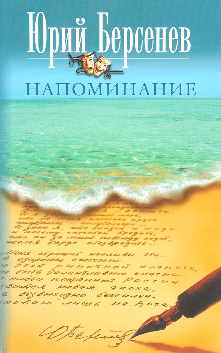 Берсенев Ю. Напоминание берсенев ю напоминание избранные стихи 2 изд
