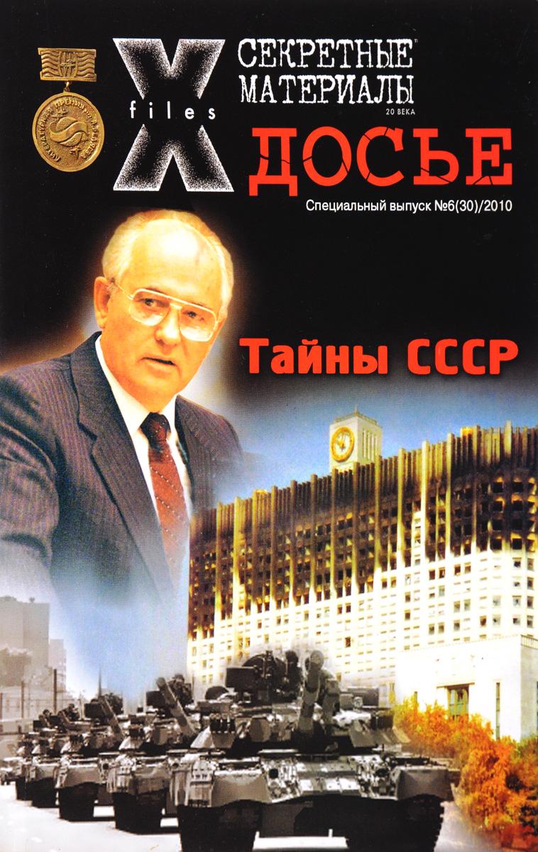 Журнал Секретные материалы 20 века. Досье, №6 (30) за 2010 г. Тайны СССР