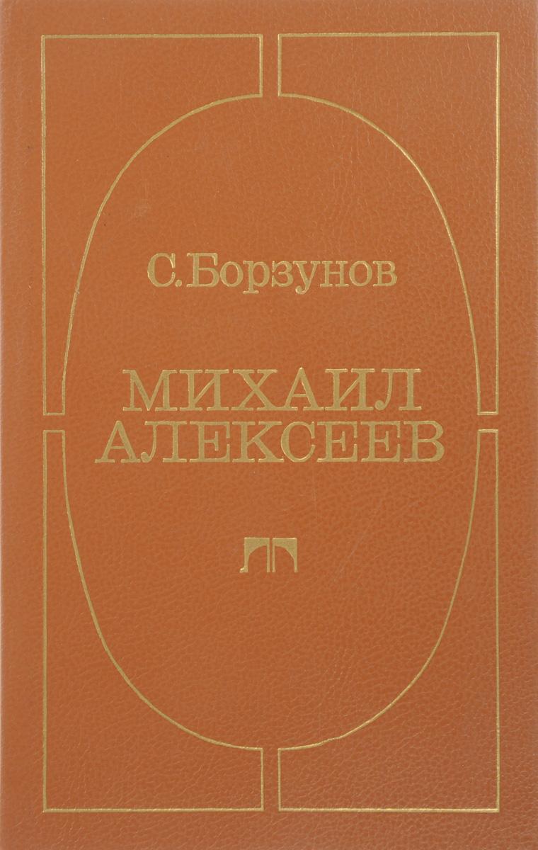 Борзунов С.М. Михаил Алексеев. Личность. Творчество. Размышления