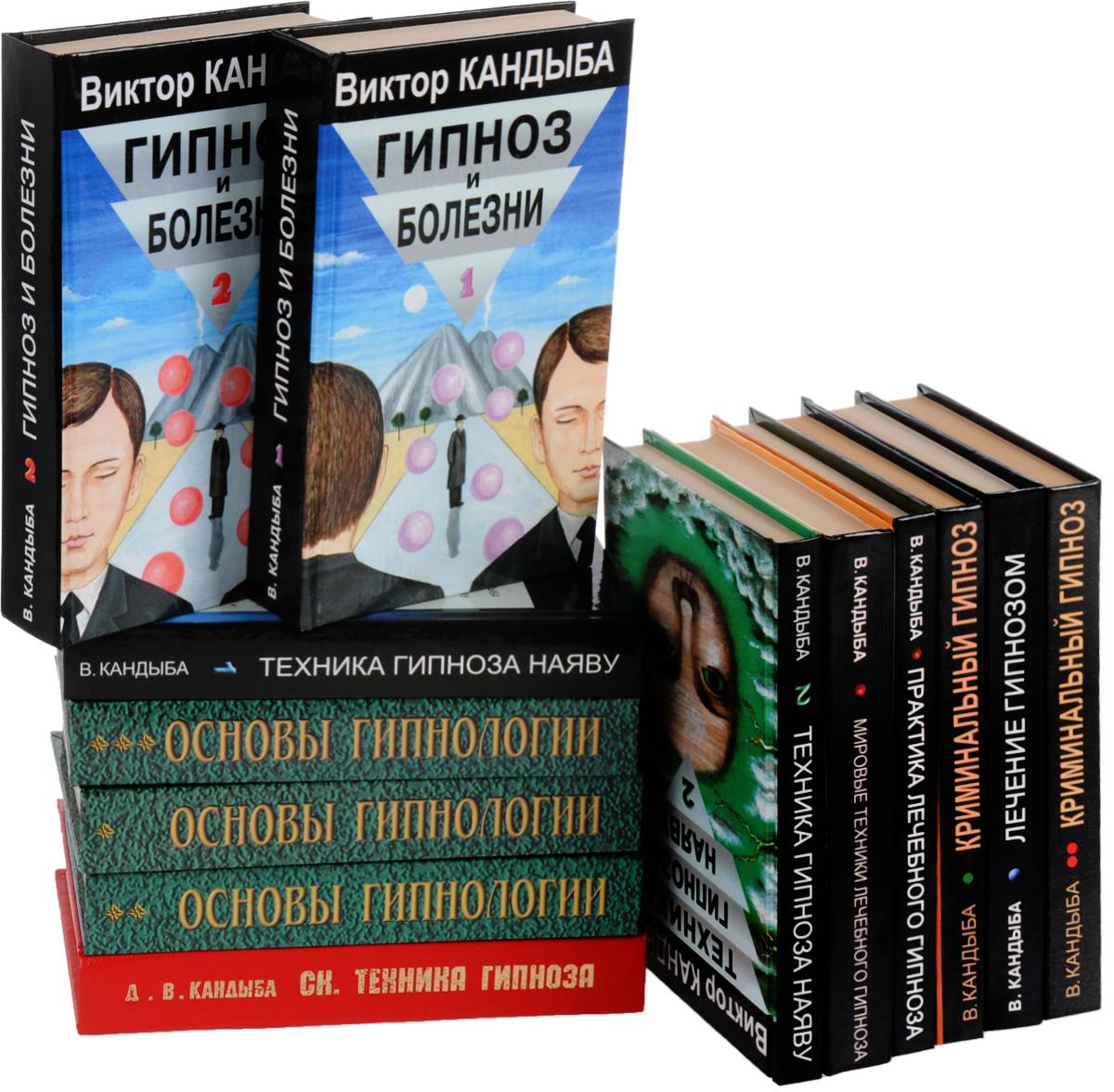 Виктор Кандыба, Д. В. Кандыба Гипноз. Теория и практика. Книги Виктора Кандыбы (комплект из 13 книг)