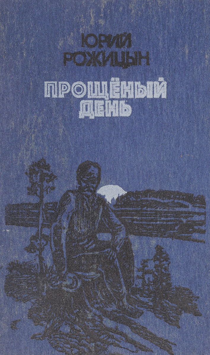 Рожицын Ю.М. Прощеный день