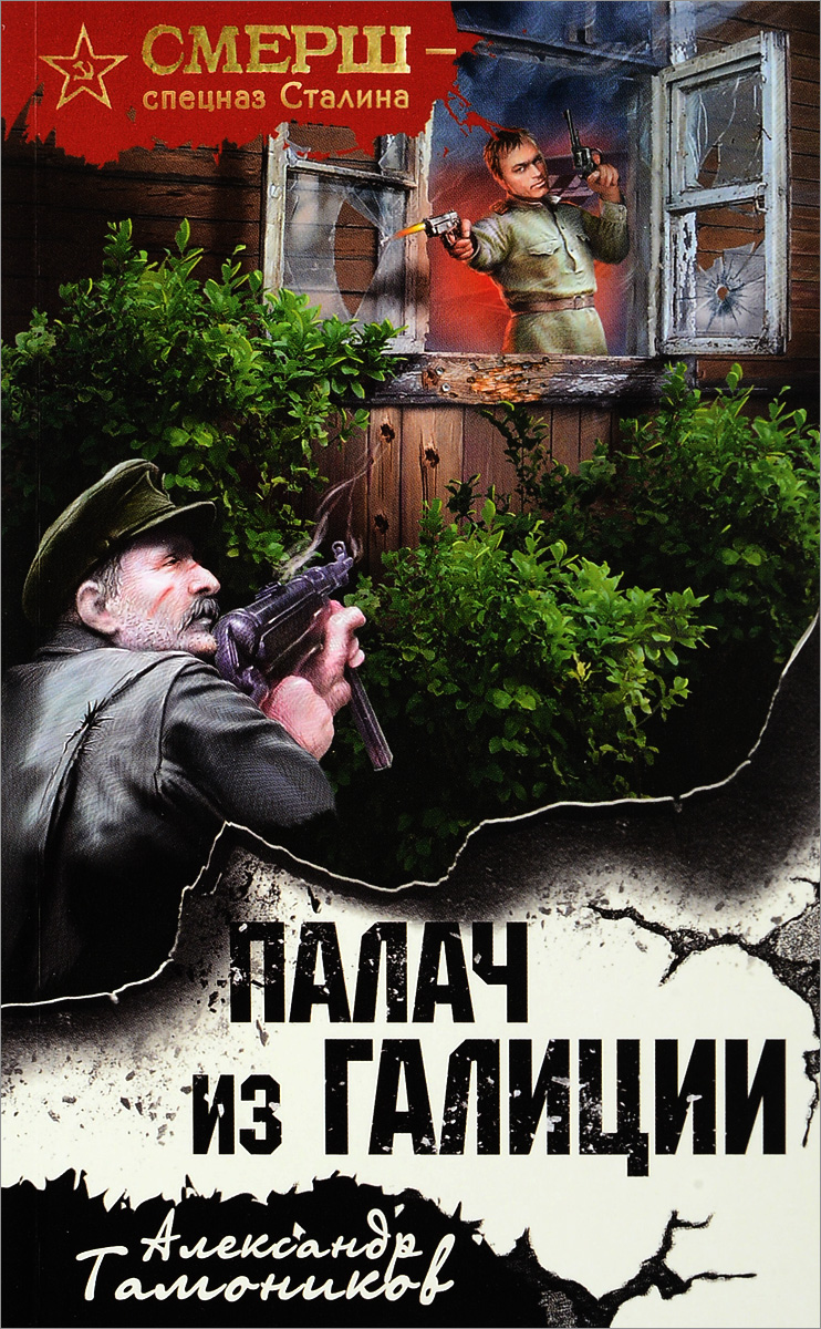 Александр Тамоников Палач из Галиции цена 2017