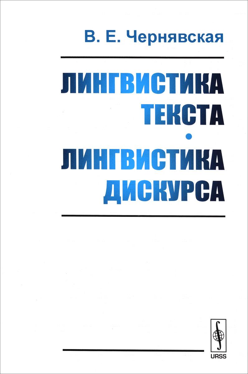 В. Е. Чернявская Лингвистика текста. Лингвистика дискурса компьютерная лингвистика