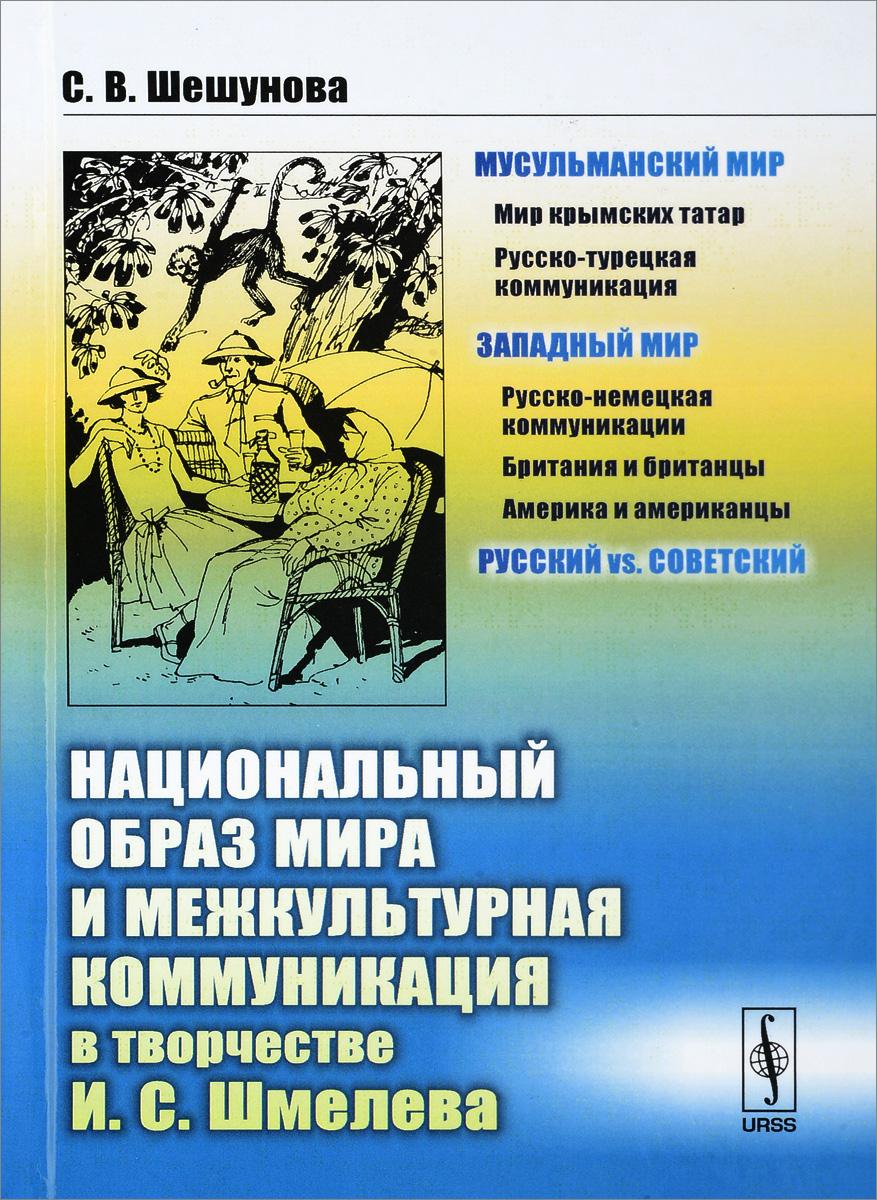 С. В. Шешунова Национальный образ мира и межкультурная коммуникация в творчестве И. С. Шмелева