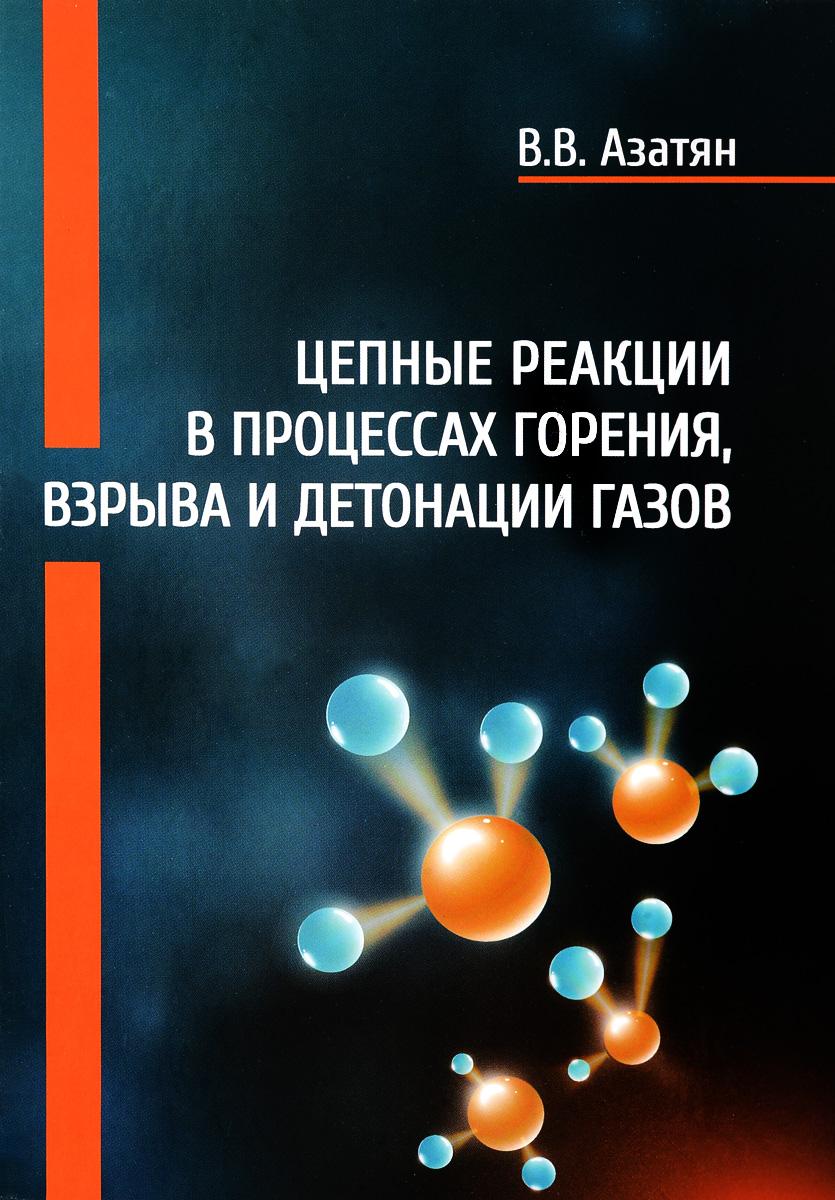 В. В. Азатян Цепные реакции в процессах горения, взрыва и детонации газов водород параметры горения и взрыва