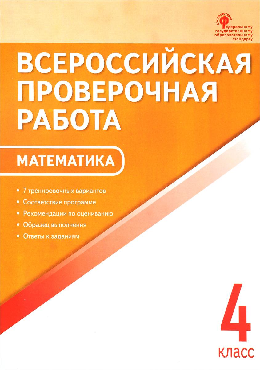 Ольга Дмитриева Математика. 4 класс. Всероссийская проверочная работа (ВПР)