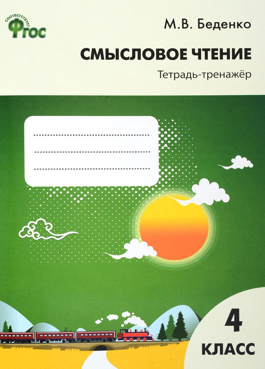 М. В. Беденко Смысловое чтение. 4 класс. Тетрадь-тренажёр