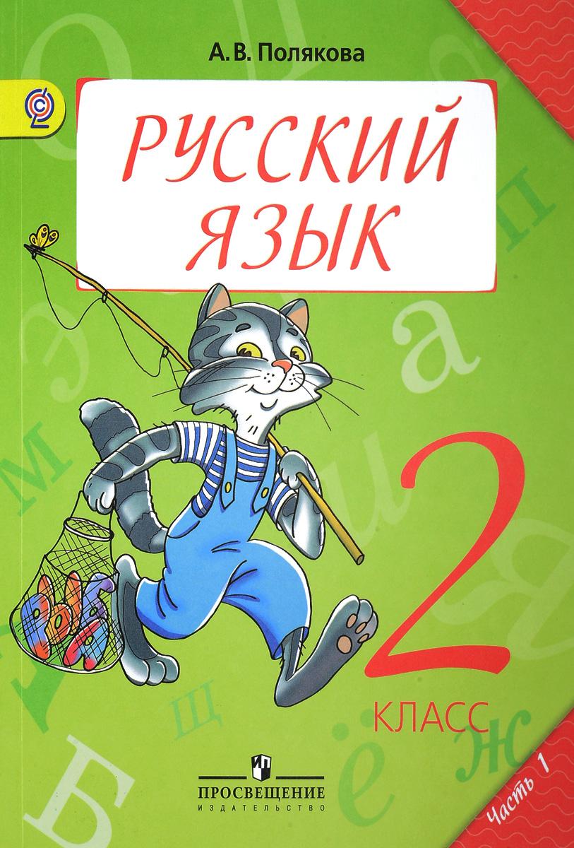 Русский язык. 2 класс. Учебник для общеобразовательных организаций. В 2-х частях. Часть 1