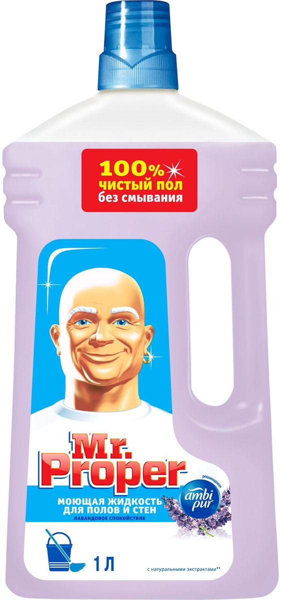Фото - Жидкость моющая для полов и стен Mr. Proper, лавандовое спокойствие, 1 л моющая жидкость для полов и стен mr proper бережная уборка 500 мл