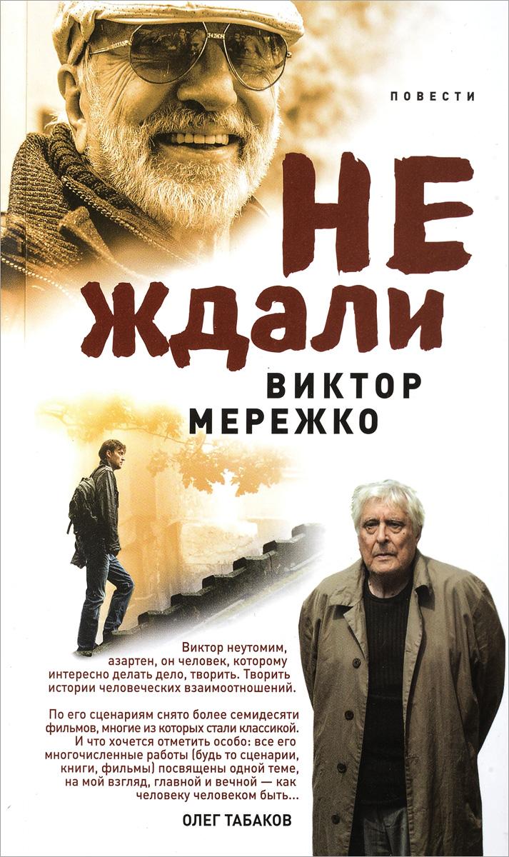 Виктор Мережко Не ждали... виктор мережко найти мужа дарье климовой сборник