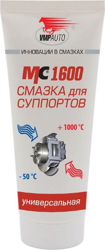 Смазка ВМПАвто МС 1600, универсальная, для суппортов, 100 г смазка вмпавто для направляющих суппорта 30 г