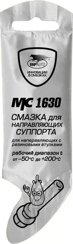 Смазка ВМПАвто МС 1630, для направляющих суппорта, 5 г смазка вмпавто для направляющих суппорта 30 г