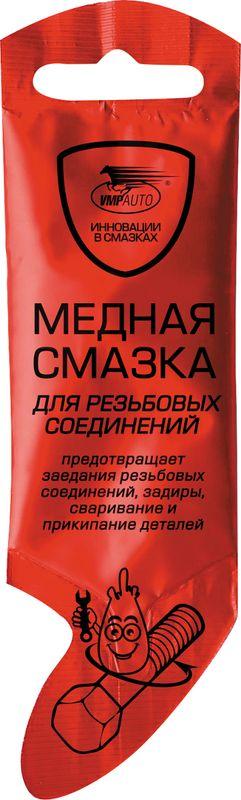 Смазка медная ВМПАвто, от прикипания, 5 г смазка вмпавто для направляющих суппорта 30 г