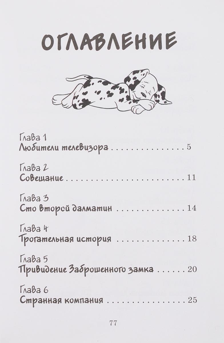 Книга 101+1 долматин. Сименс А.