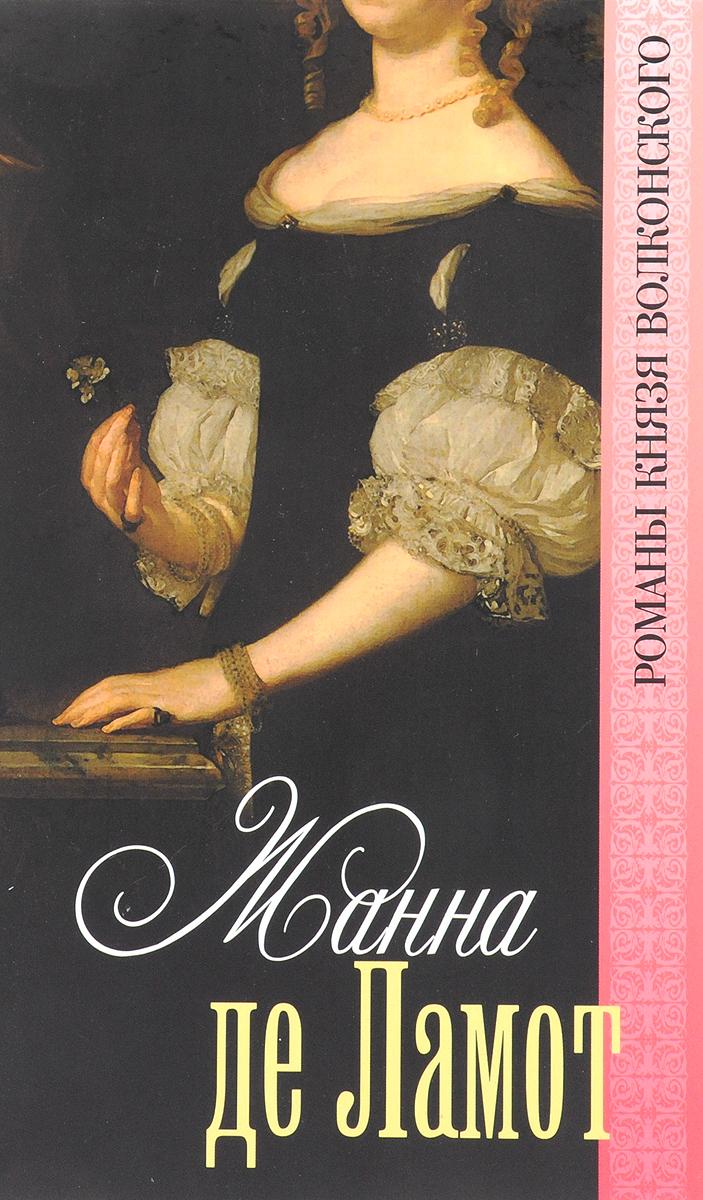 Волконский М.Н. Жанна де Ламот