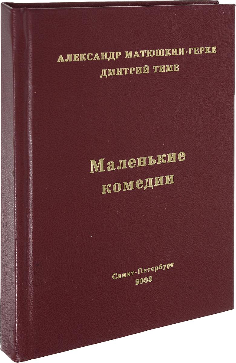 Александр Матюшкин-Герке, Дмитрий Тиме Маленькие комедии маленькие комедии 2018 09 20t19 00
