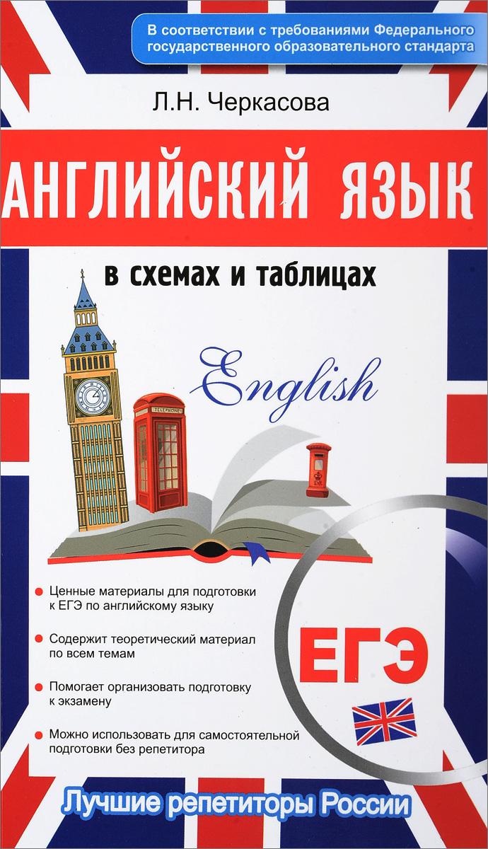 Л. Н. Черкасова ЕГЭ. Английский язык в схемах и таблицах