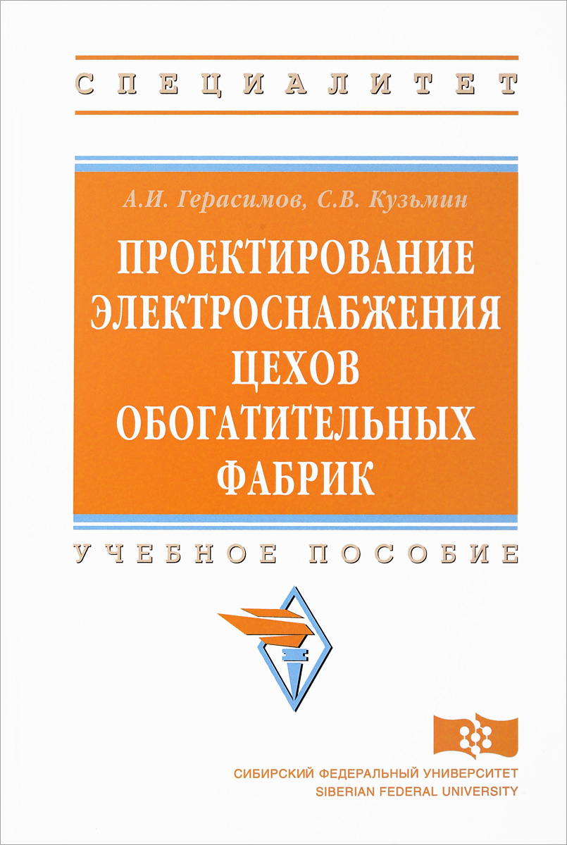А. И. Герасимов, С. В. Кузьмин Проектирование электроснабжения цехов обогатительных фабрик. Учебное пособие