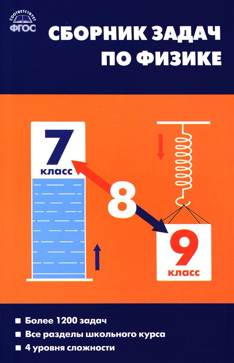 Е. Г. Москвина, В. А. Волков Сборник задач по физике. 7-9 классы