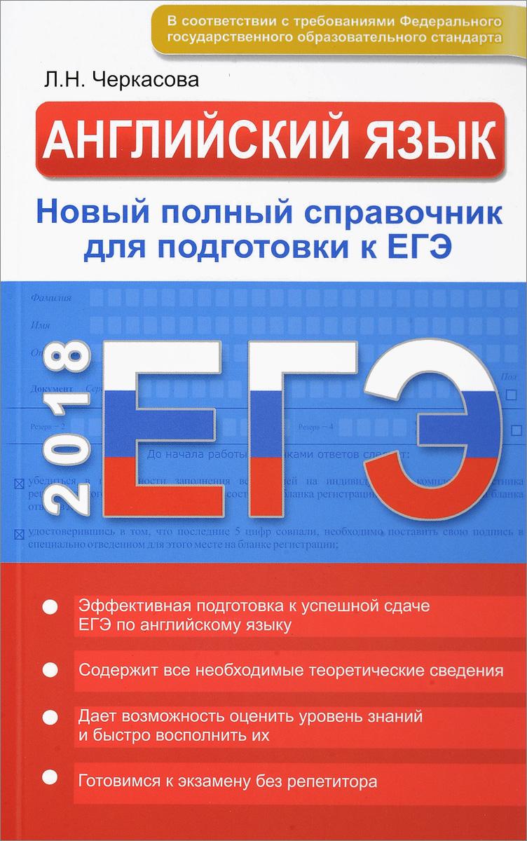 Л. Н. Черкасова ЕГЭ. Английский язык в схемах и таблицах. Новый полный справочник для подготовки к ЕГЭ