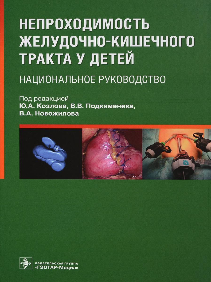 Ю. А. Козлов, В. В. Подкаменев, В. А. Новожилов Непроходимость желудочно-кишечного тракта у детей. Национальное руководство все цены