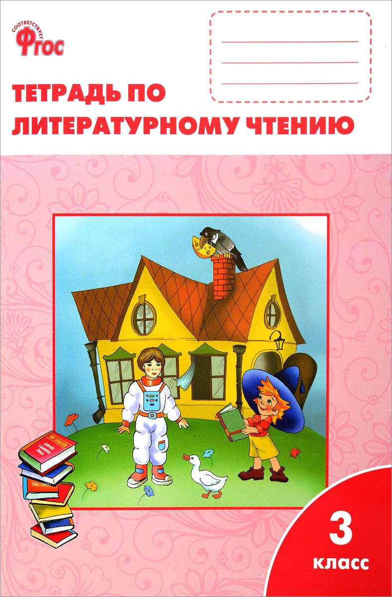 С. В. Кутявина Литературное чтение. 3 класс. Рабочая тетрадь