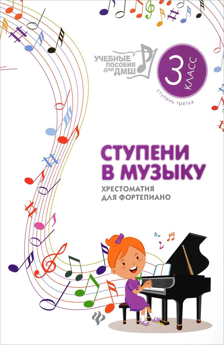 Ступени в музыку. Хрестоматия для фортепиано. 3 класс