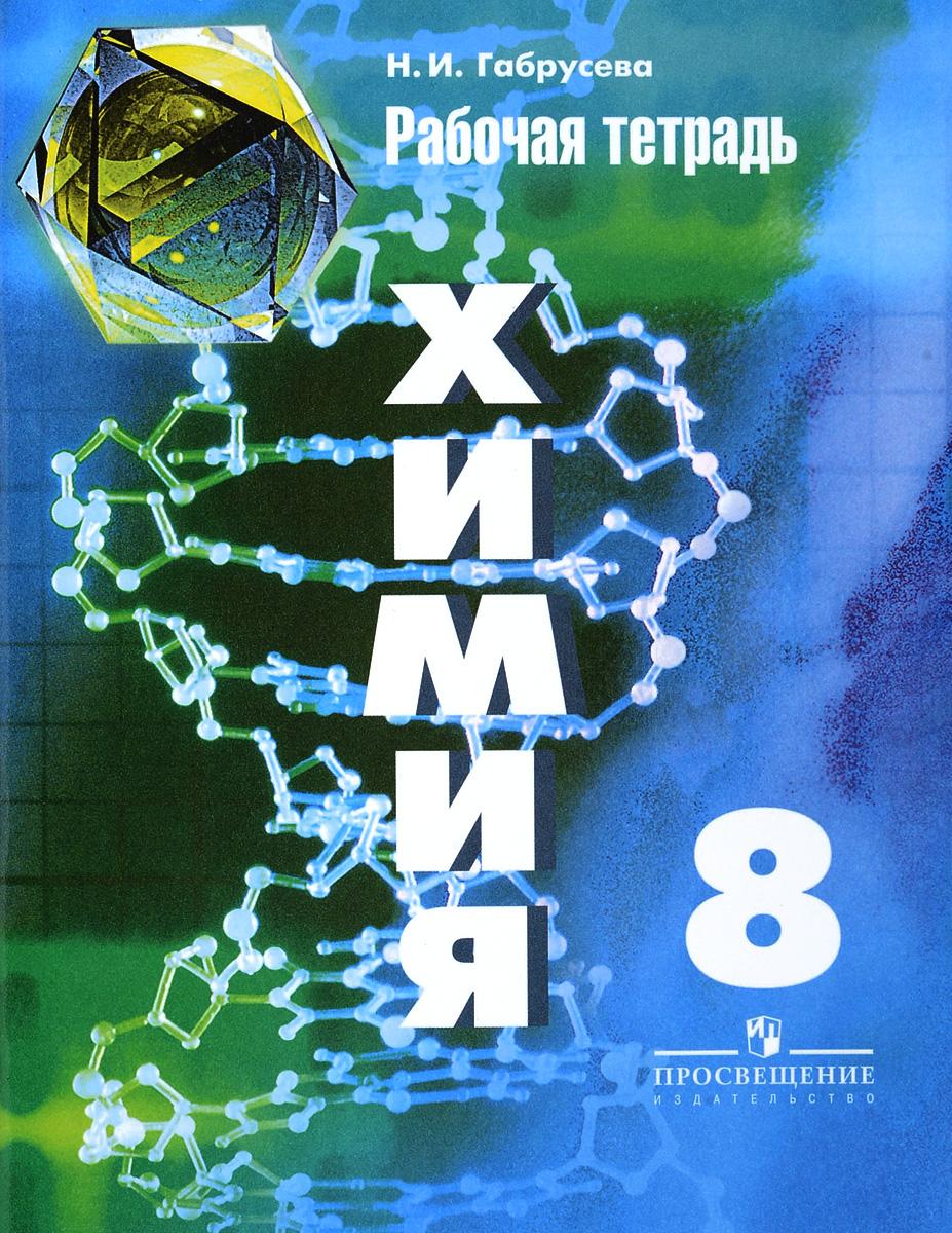 Н. И. Габрусева Химия. 8 класс. Рабочая тетрадь. Учебное пособие