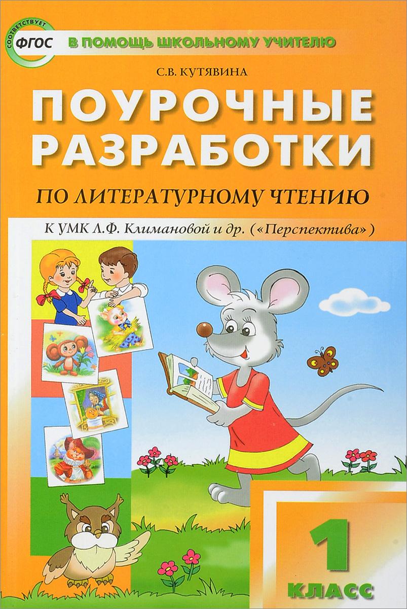 С. В. Кутявина Литературное чтение. 1 класс. Поурочные разработки