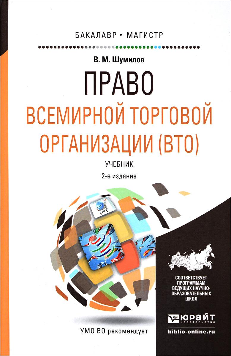 В. М. Шумилов Право всемирной торговой организации (ВТО). Учебник цена