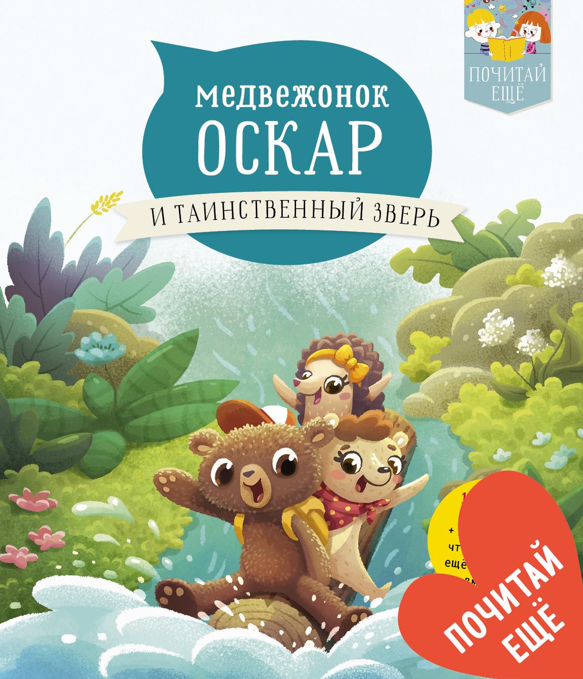 Медвежонок Оскар и таинственный зверь