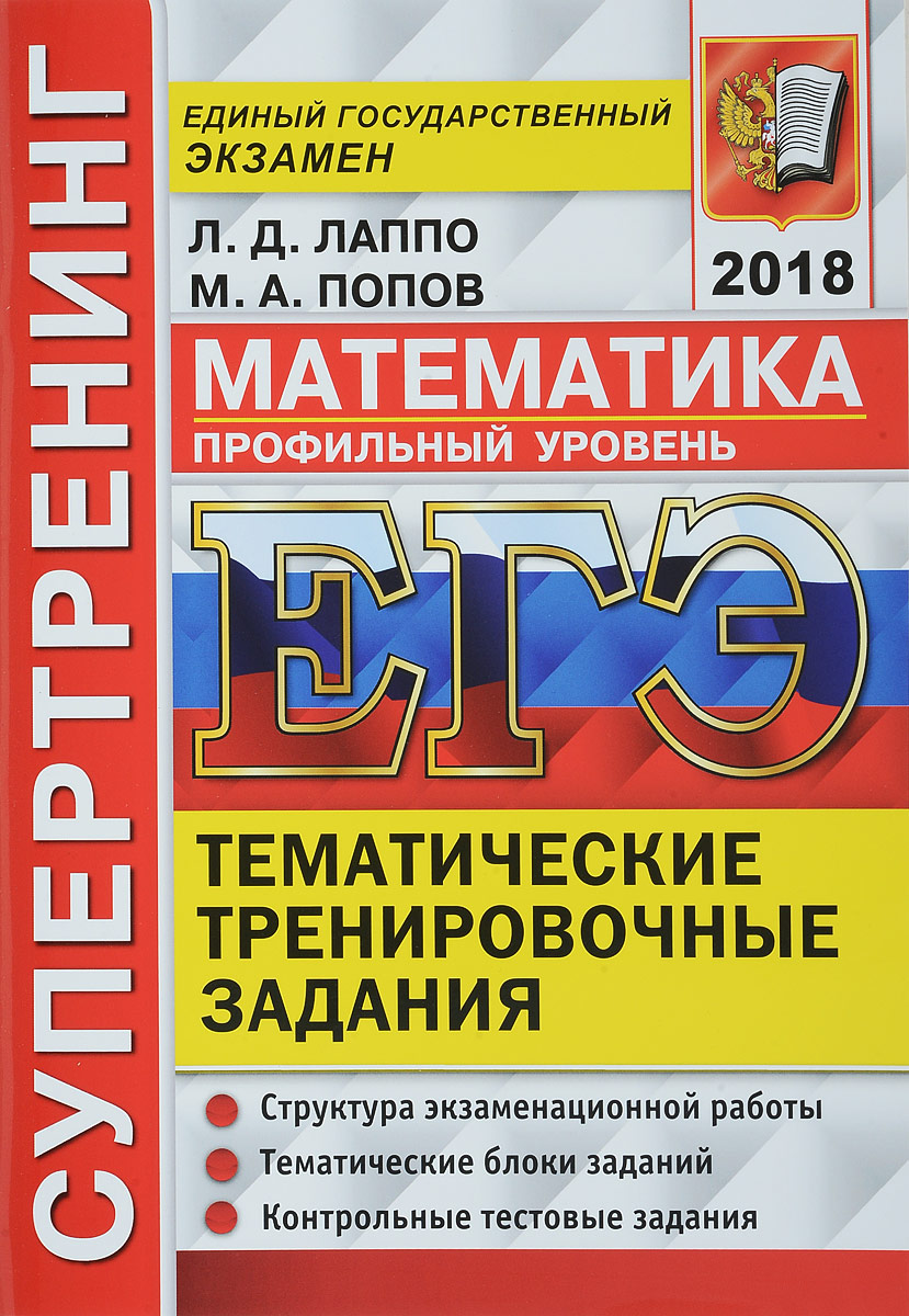 Л. Д. Лаппо, М. А. Попов ЕГЭ 2018. Математика. Профильный уровень. Тематические тренировочные задания