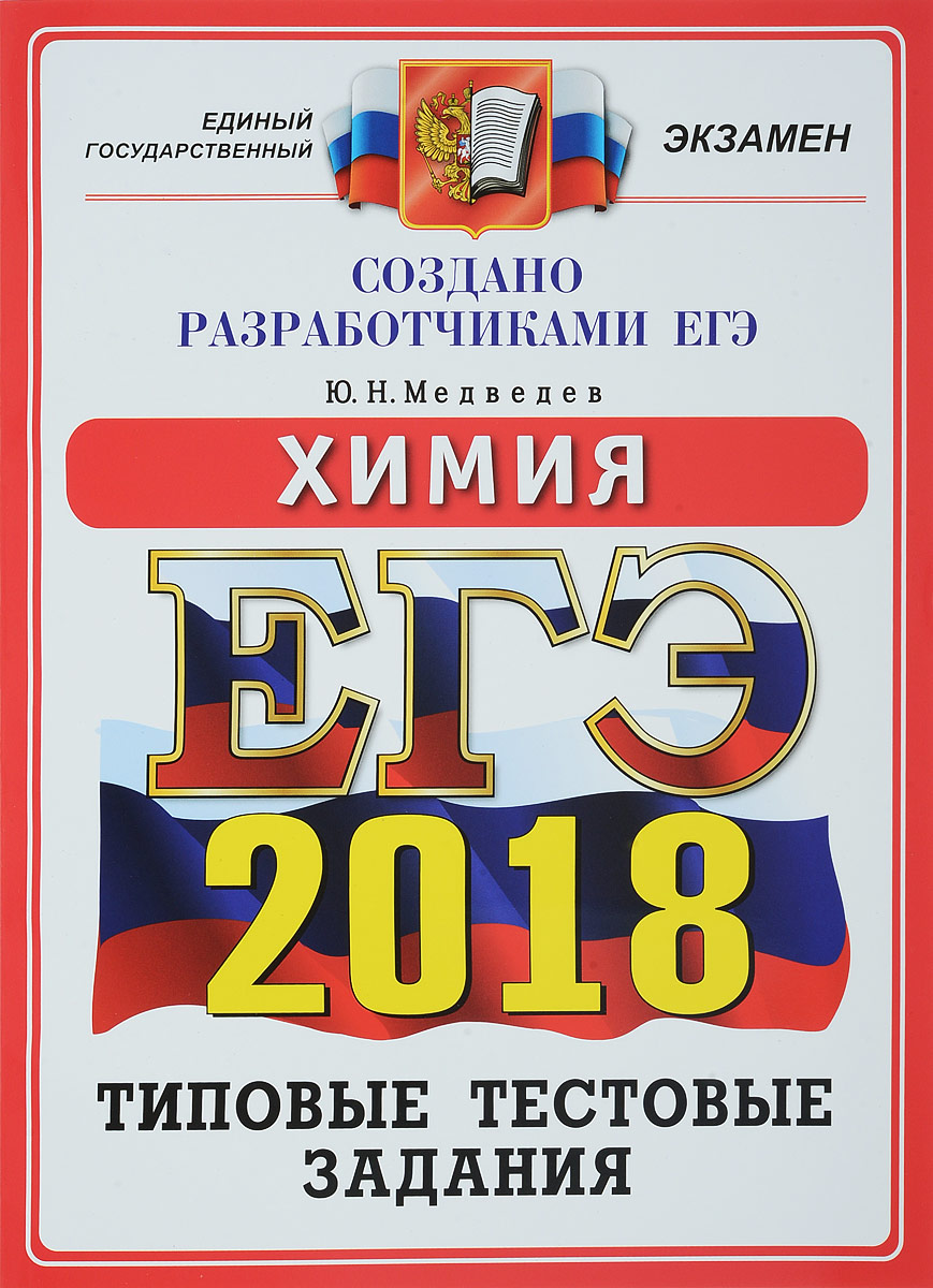Ю. Н. Медведев ЕГЭ 2018. Химия. 14 вариантов. Типовые тестовые задания от разработчиков ЕГЭ