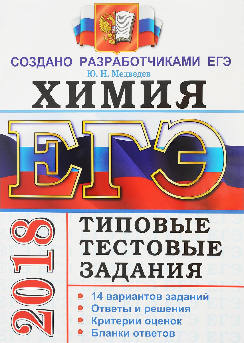 Ю. Н. Медведев ЕГЭ 2018. Химия. Типовые тестовые задания от разработчиков ЕГЭ