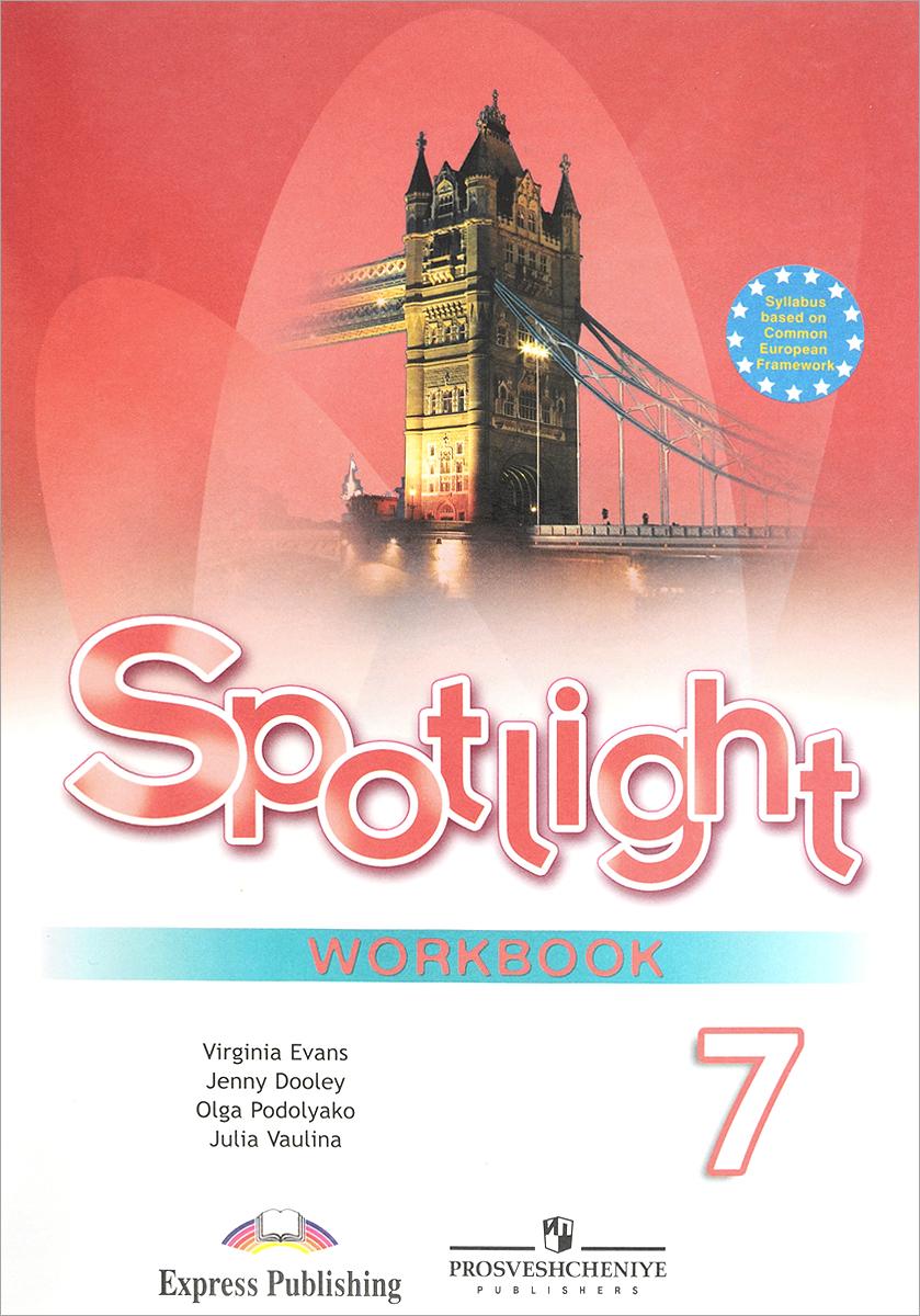 Ю. Е. Ваулина, Д. Дули, О. Е. Подоляко, В. Эванс Spotlight 7: Workbook / Английский язык. 7 класс. Рабочая тетрадь