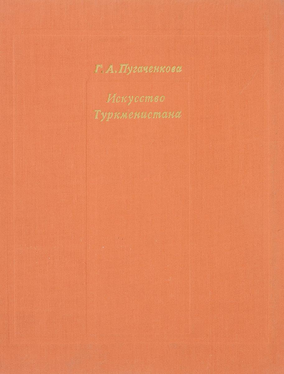 Г. А. Пугаченкова Искусство Туркменистана. Очерк с древнейших времен до 1917 г