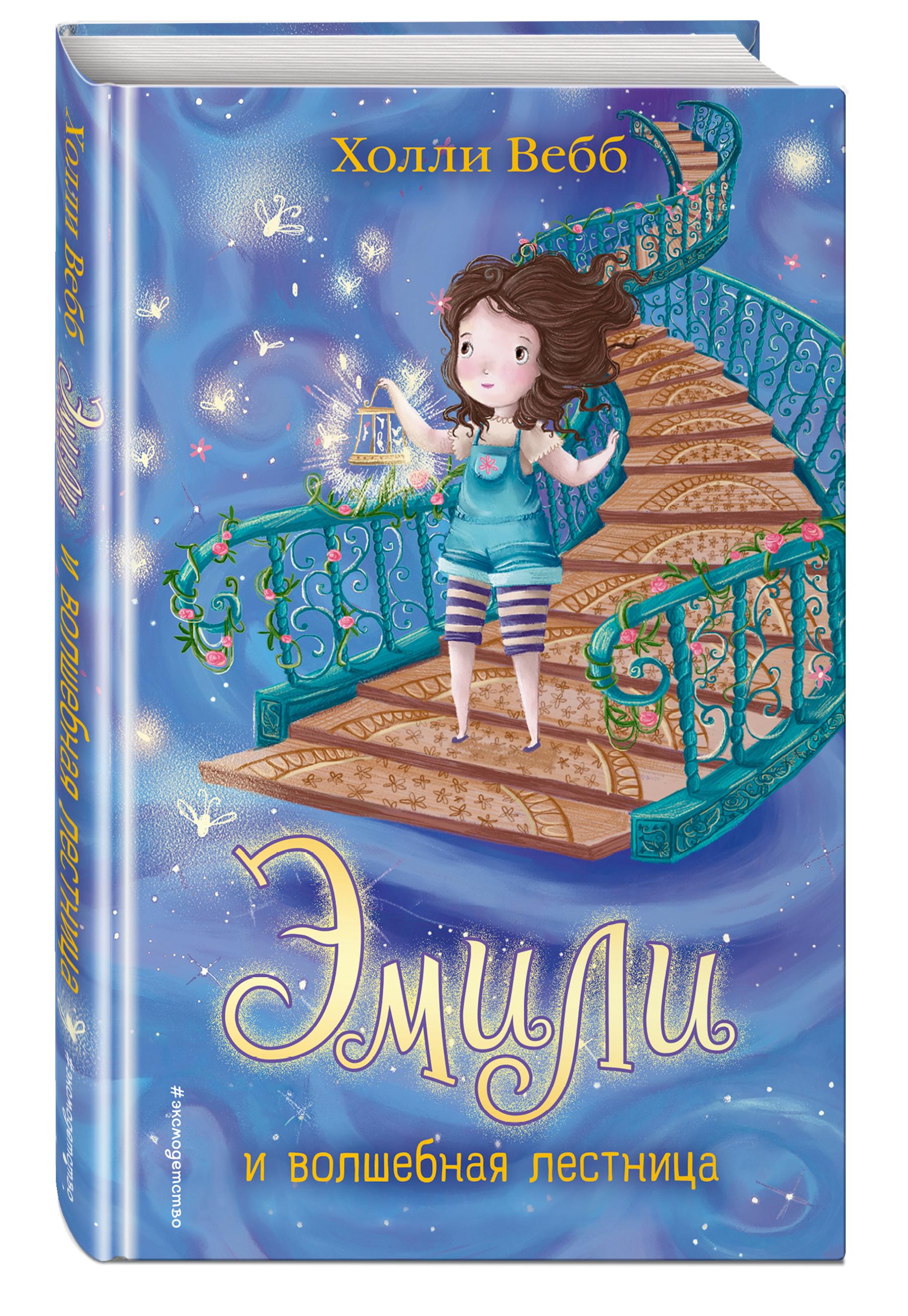 купить Холли Вебб Эмили и волшебная лестница по цене 212 рублей