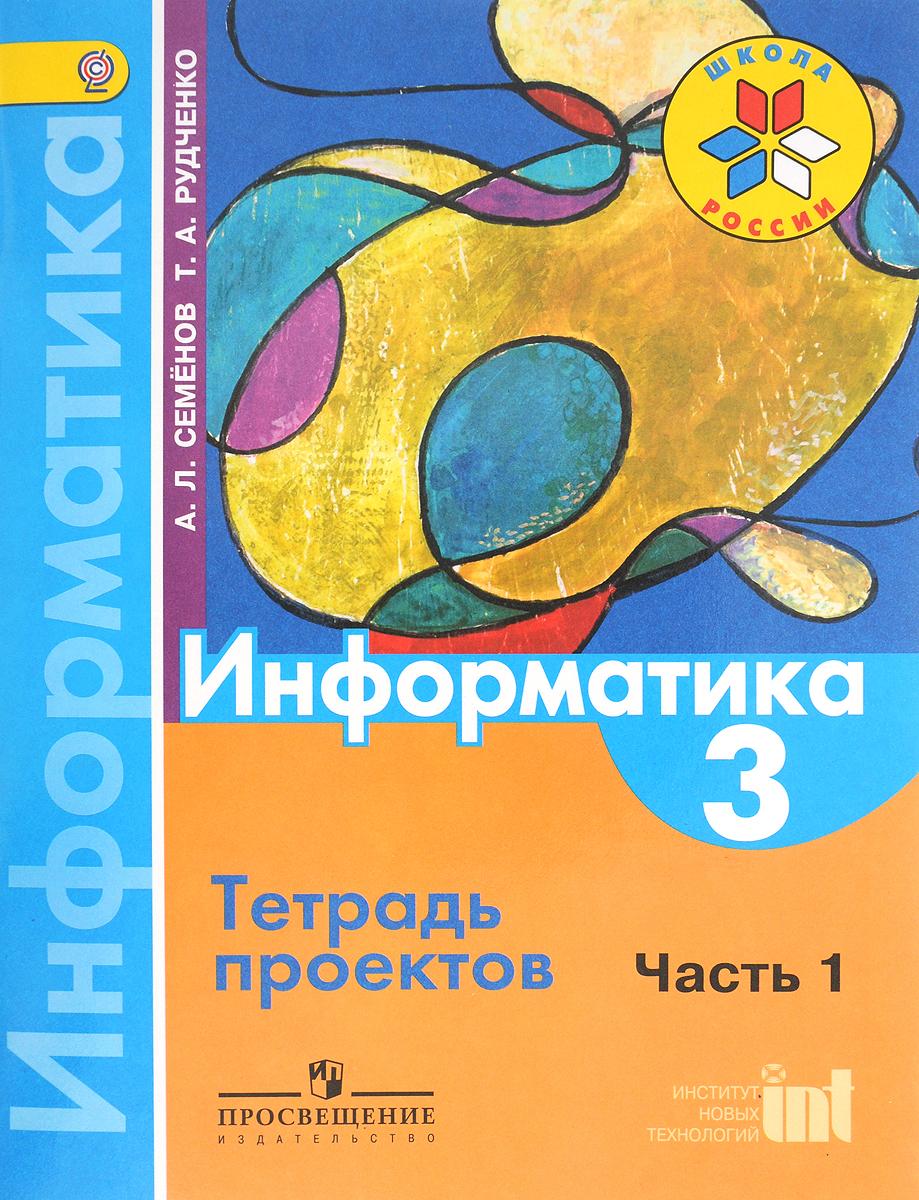 А. Л. Семенов, Т. А. Рудченко Информатика. 3 класс. Тетрадь проектов. Часть 1 информатика 4 класс часть 3