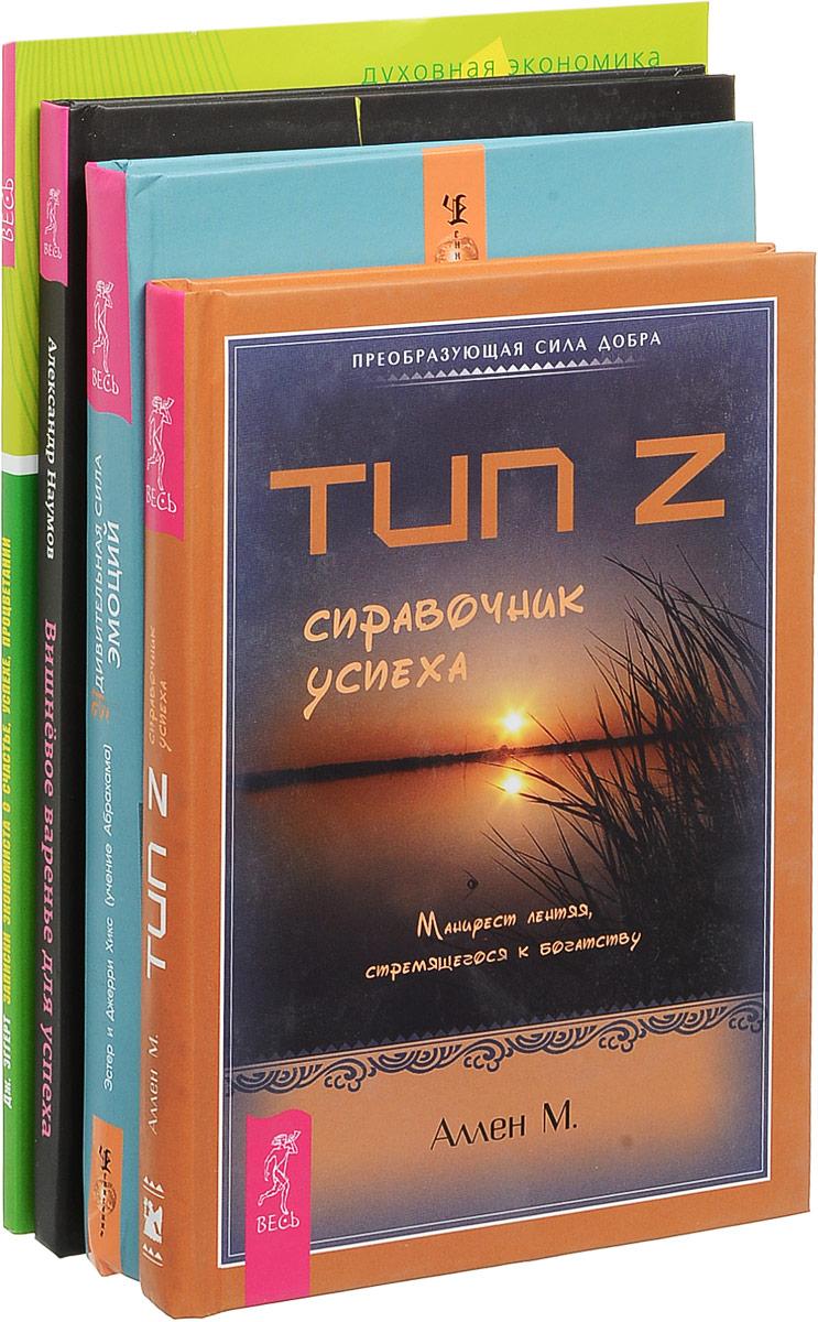 Вишневое варенье. Записки экономиста. Тип Z. Удивительная сила (комплект из 4 книг)