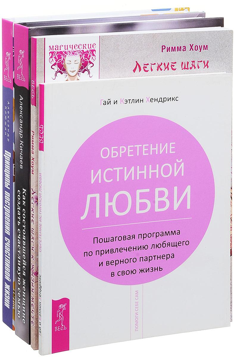 Римма Хоум,Александр Кичаев,Александр Клюшин,Гай Хендрикс,Кэтлин Хендрикс Принципы построения жизни. Легкие шаги к жизни-мечте. Как состоявшейся женщине создать счастливую семью. Обретение истинной любви (комплект из 4 книг)