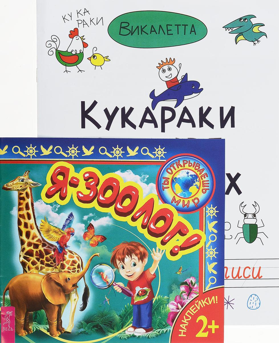 Викалетта Я - зоолог! Кукараки в мире животных (комплект из 2 книг) я зоолог в мире животных кто живет на ферме мир домашних животных и птиц комплект из 4 книг