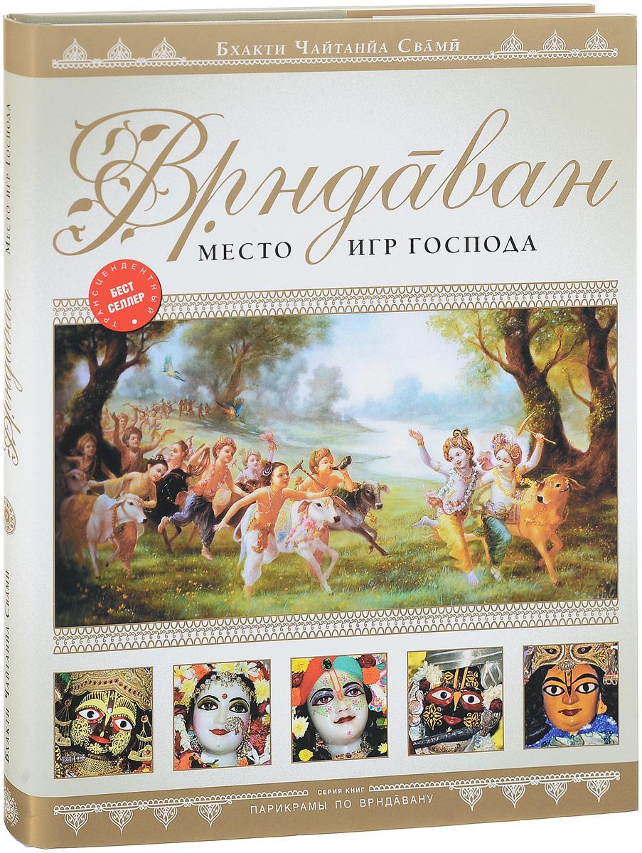 Бхакти Чайтанья Свами Врндаван, место игр Господа (+ карта)