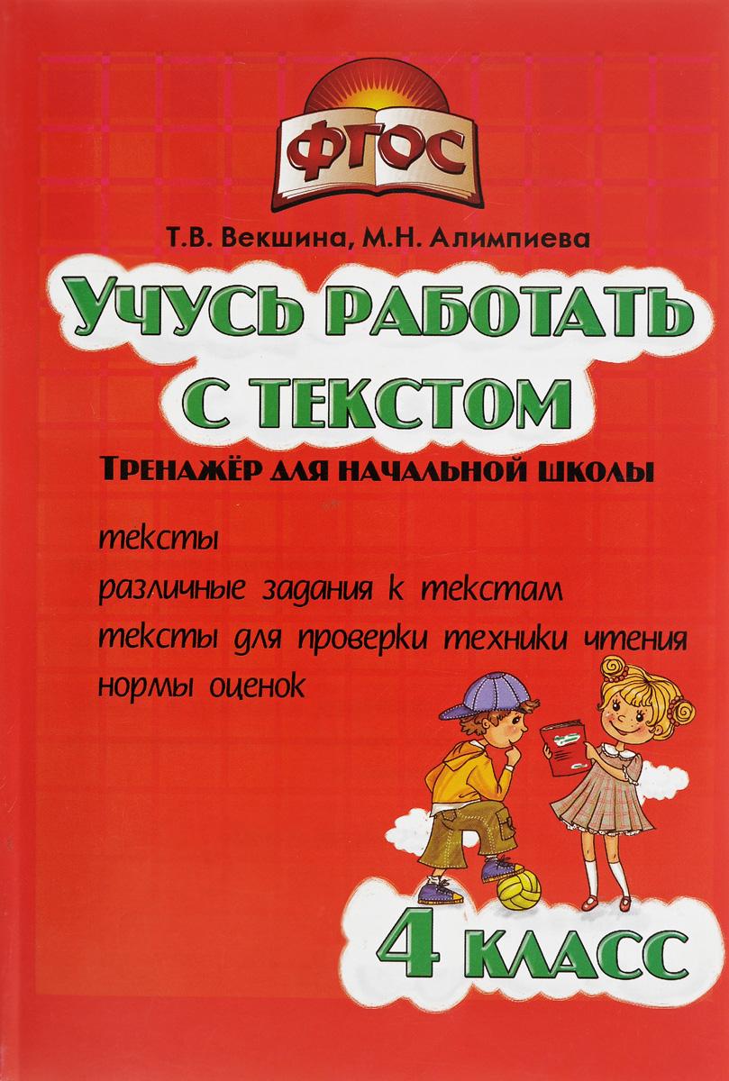 Т. В. Векшина, М. Н. Алимпиева Учусь работать с текстом. 4 класс