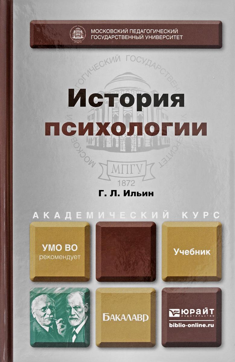 Г. Л. Ильин История психологии. Учебник цена