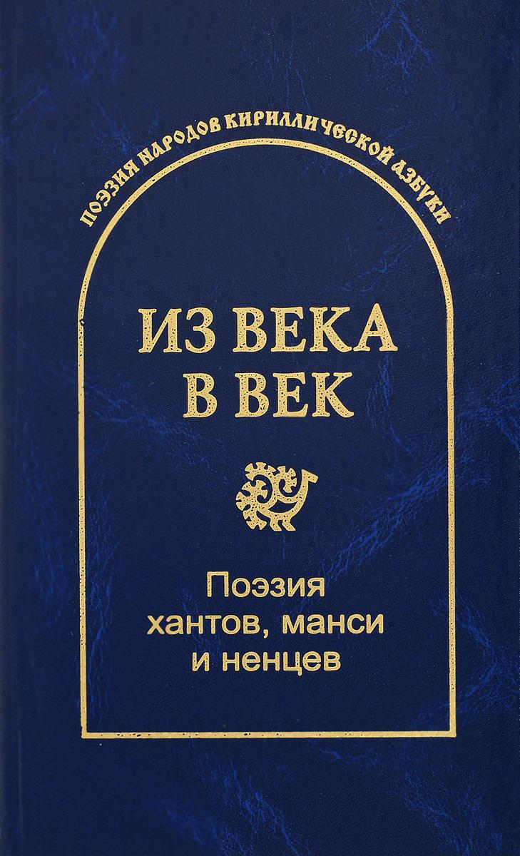 С. Н. Гловюк Из века в век. Поэзия хантов, манси и ненцев