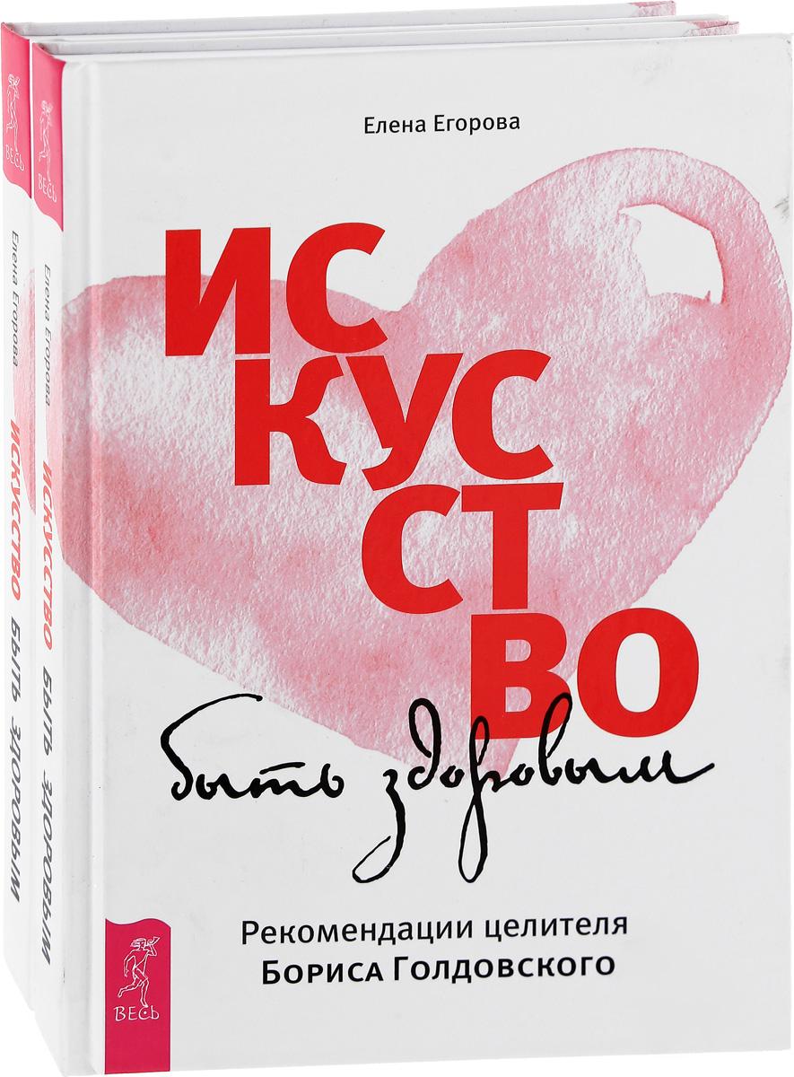 Елена Егорова Искусство быть здоровым (комплект из 2 книг)