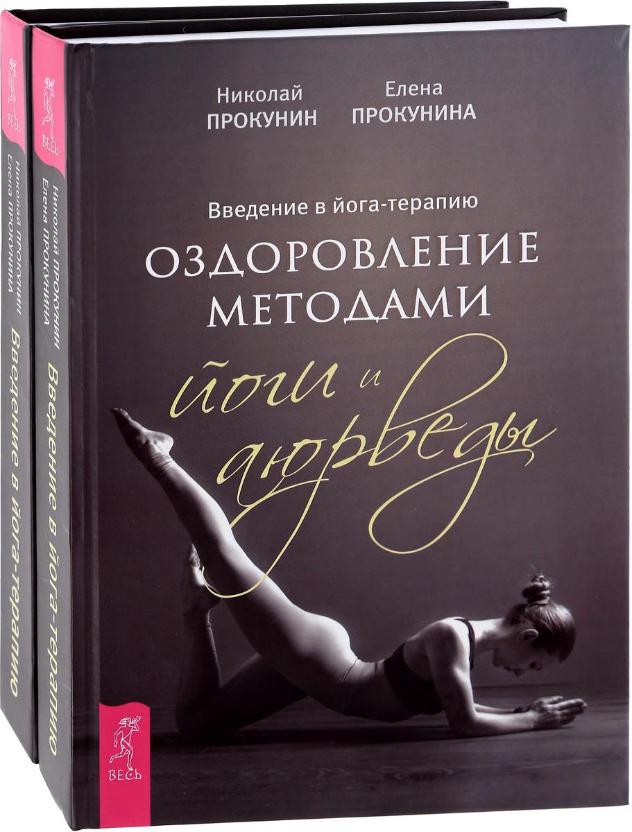 1792f89d595e1 Введение в йога-терапию. Оздоровление методами йоги и аюрведы (комплект из  2 книг) — купить в интернет-магазине OZON с быстрой доставкой