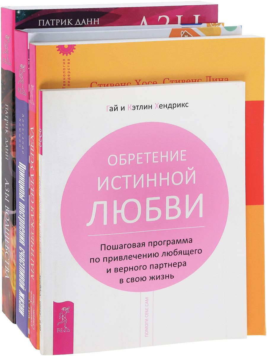 Принципы построения счастливой жизни. Азы волшебства. Магическая сила успеха. Обретение истинной любви (комплект из 4 книг)