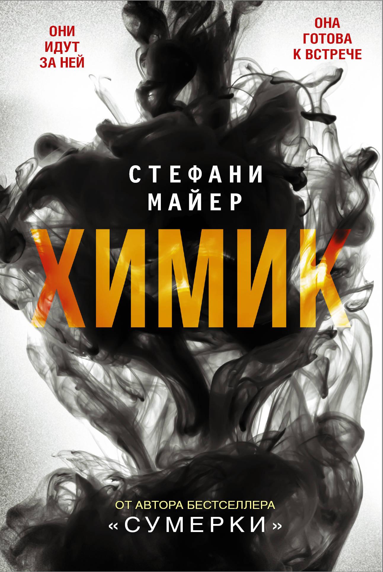 Стефани Майер Химик