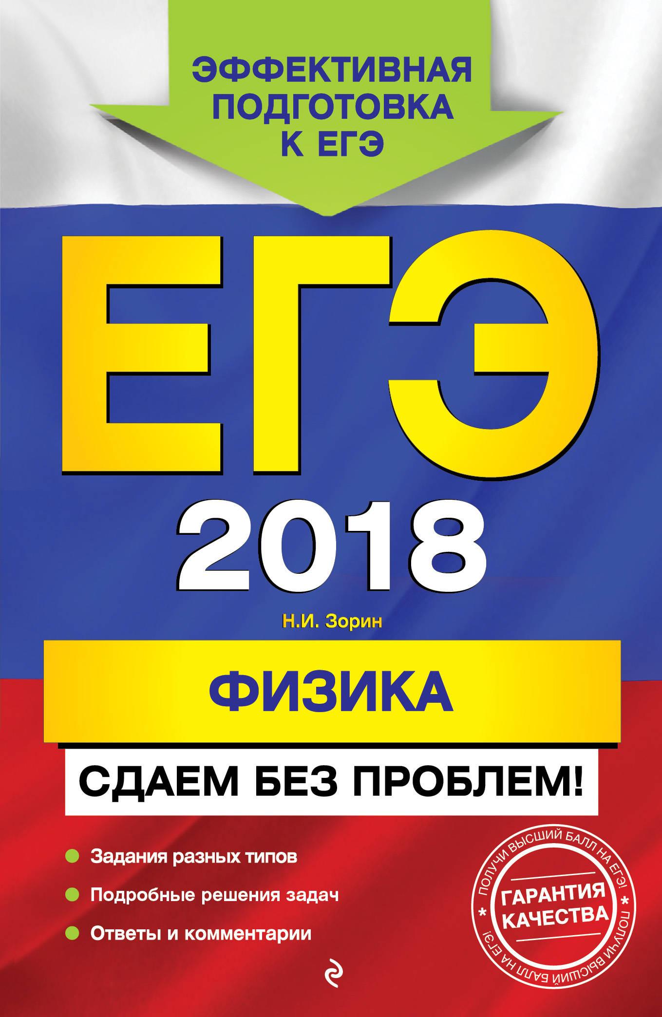 Н. И. Зорин ЕГЭ-2018. Физика. Сдаем без проблем!